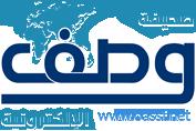 صحيفة وصف الإلكترونية