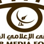 الهيئة التنفيذية للملتقى الإعلامي العربي في الكويت تعلن فتح باب التطوع للشباب