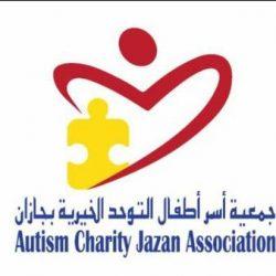 جمعية التوحد الخيرية بجازان تعلن عن توفر وظائف تعليمية وإدارية شاغرة