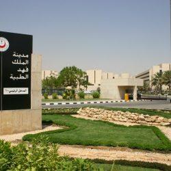 مدينة الملك فهد الطبية تعلن عن توفر 14 وظيفة صحية شاغرة