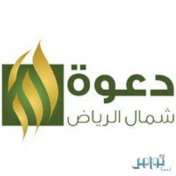 خلال أسبوع.. المعاملة الحسنة تقود اربعة عشرة عاملة أجنبية بالرياض لـ«الإسلام»