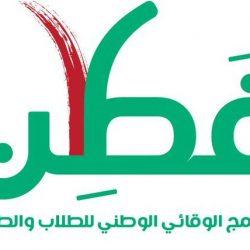 """""""فطن"""" يصدر قرارا يقضي بإعفاء سالم الشويقي مشرف فطن في مكتب التعليم بمحافظة الخفجي"""