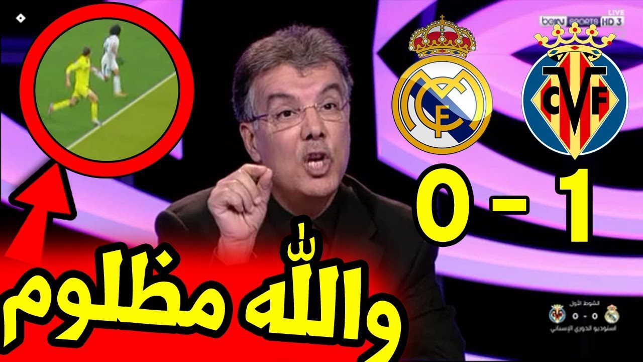 ريال مدريد يسقط مجددا أمام فيا ريال … شاهد