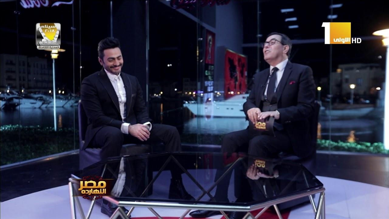 بالفيديو ناموسة علي قميص تامر حسني وخيري رمضان يبعدها عنه
