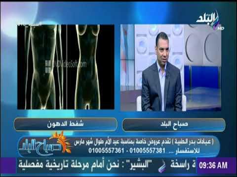 بالفيديو الدكتور اشرف سمعان يتحدث عن عمليات شفط الدهون وتأثيرها علي الجسم
