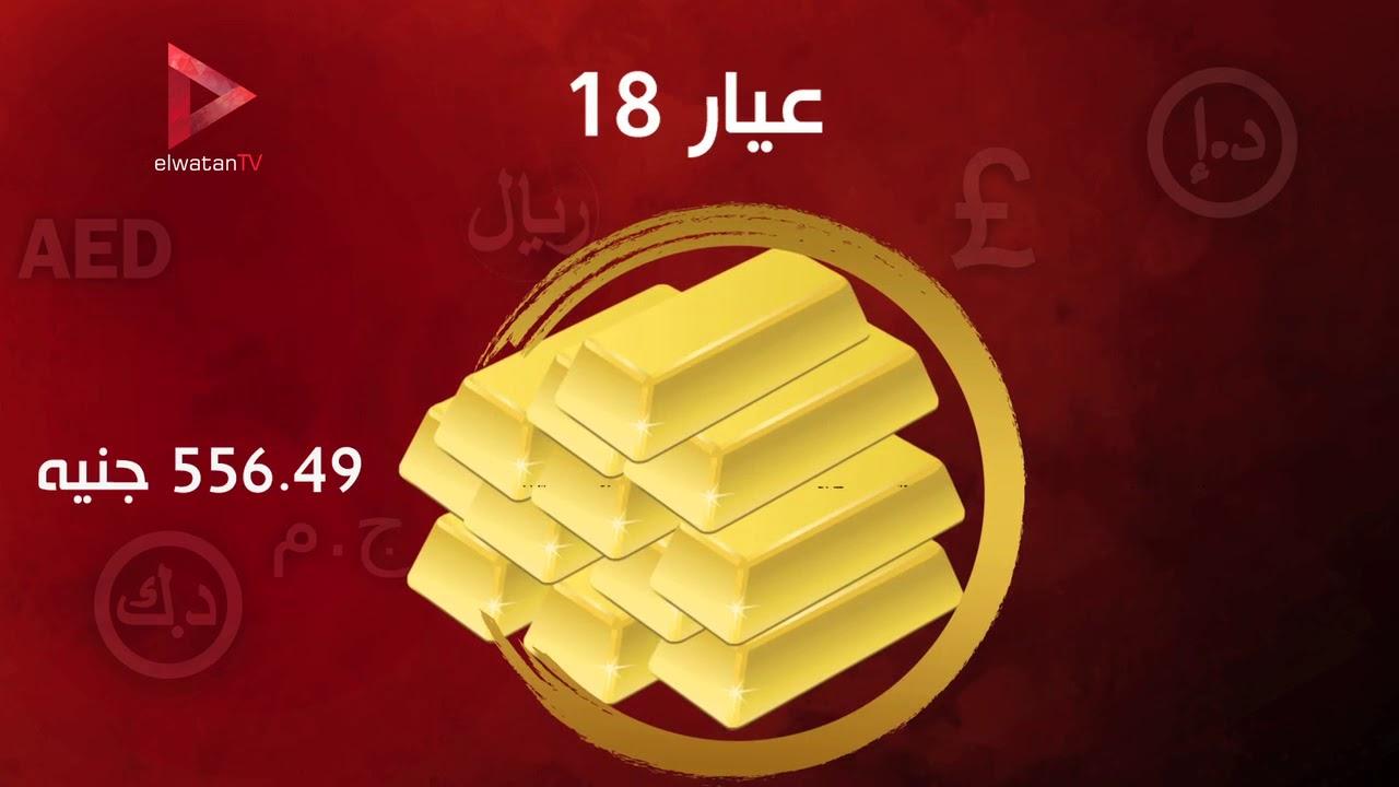 شاهد تقرير عن إرتفاع في أسعار الذهب وإنخفاض العملات