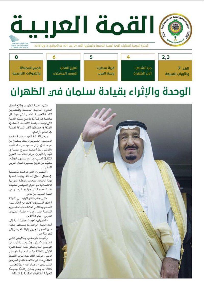 مركز التواصل الحكومي بوزارة الثقافة والإعلام يطلق النشرة الصحفية للقمة العربية الـ 29