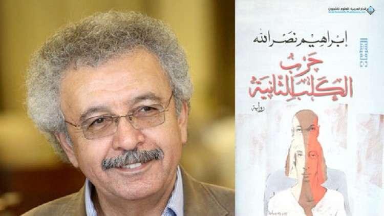 """جائزة البوكر العالمية للرواية العربية تذهب للأديب  الفلسطيني إبراهيم نصر الله عن روايته """"حرب الكلب الثانية"""""""