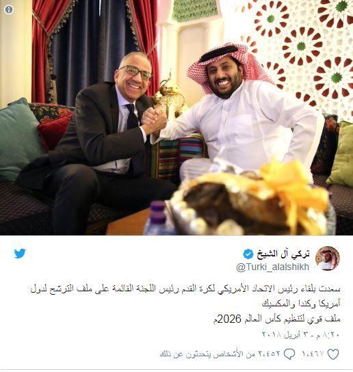 المملكة العربية السعودية تخالف استضافة المغرب لمونديال 2026