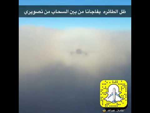 بالفيديو شاهد الشىء المرعب والضخم و الرائع الذى شاهده طيار سعودى