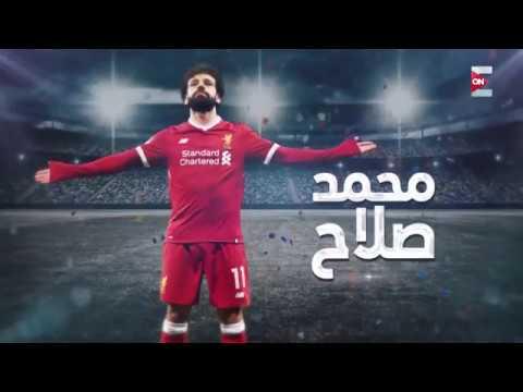 محمد صلاح يفتح قلبه فى برنامج كل يوم… شاهد الحلقة كاملة