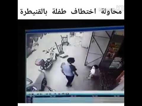 بالفيديو شاهد يحاول خطف طفل أمام عين أمه