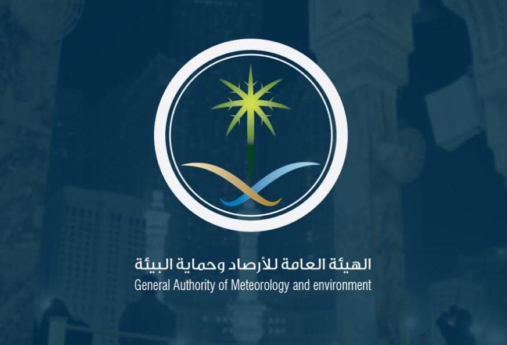 الهيئة العامة للارصاد وحماية البيئة : أتربة وغبار على مكة والمدينة والشرقية