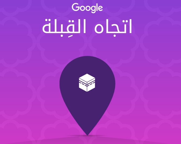 جوجل يتيح تطبيقا لتحديد مكان القبلة