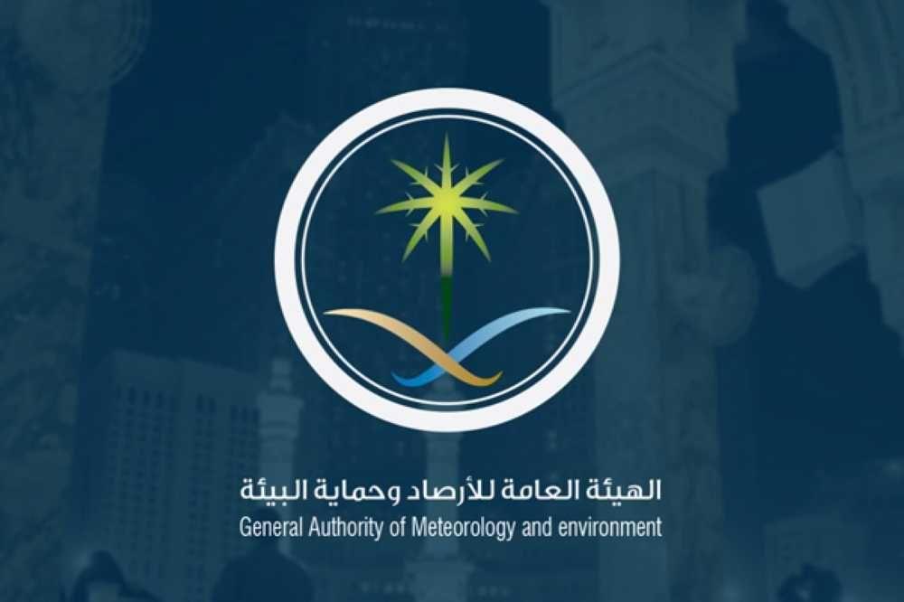 الهيئة العامة للأرصاد وحماية البيئة : رياح سطحية مثيرة للأتربة على مكة والمدينة