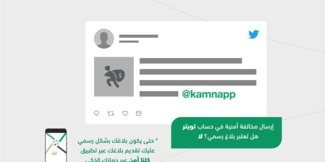 """تطبيق """"كلنا أمن"""" التابع لوزارة الداخلية يوضح.. هل يمكن تقديم بلاغ رسمي عبر تويتر؟"""