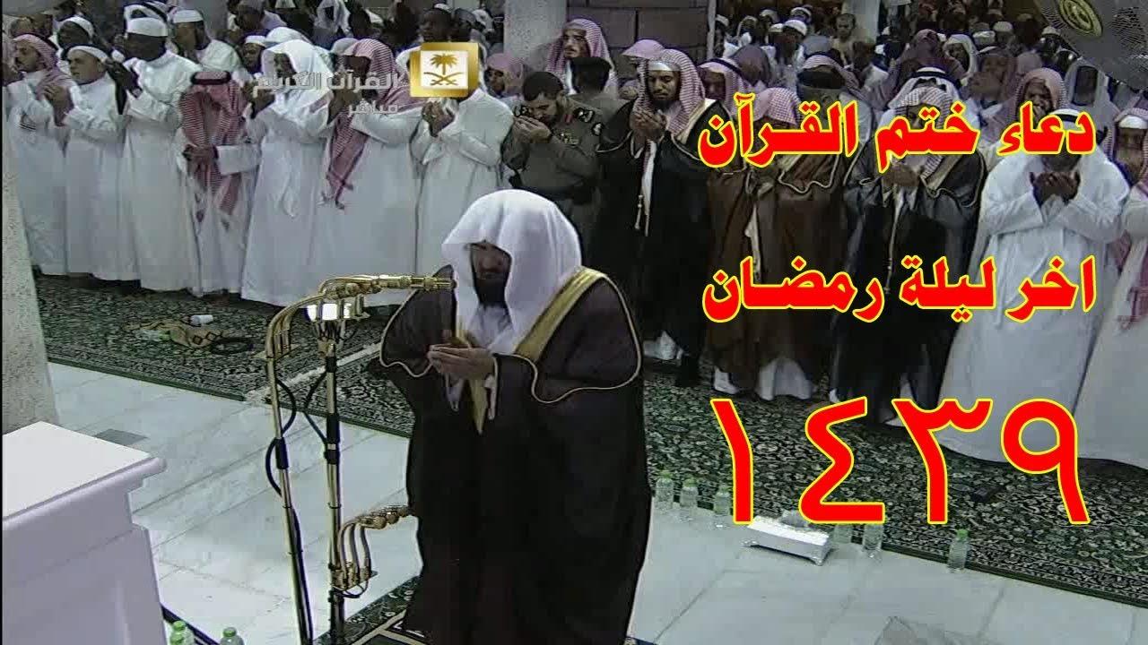 بالفيديو الشيخ السديس يدعو دعاء ختم القرآن ليلة 29 رمضان 1439 هــ