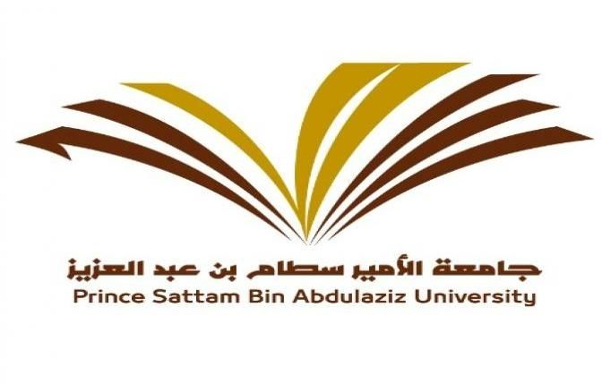 بدء القبول للمنح الداخلية في جامعة الأمير سطام بن عبدالعزيز بالخرج