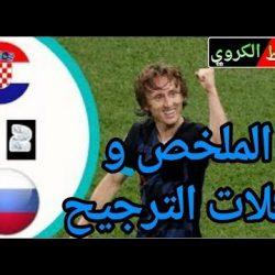 شاهد اهداف مباراة روسيا وكرواتيا فى المونديال