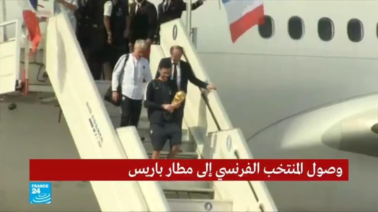 بالفيديو منتخب فرنسا يصل باريس للاحتفال بالتتويج بكأس العالم