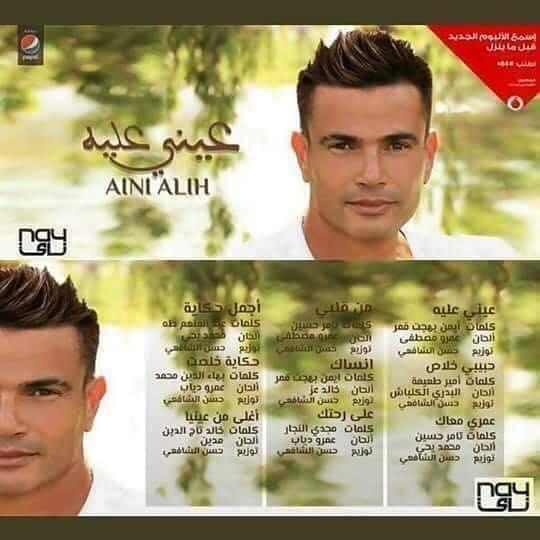 الشاعر أيمن بهجت قمر ألبوم عمرو دياب الجديد قد يكون الشهر القادم
