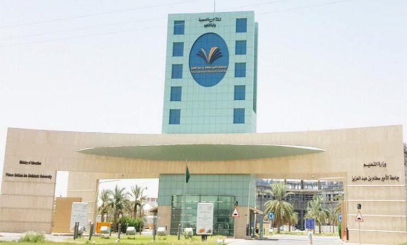بدء القبول الإلحاقي للطلاب والطالبات في جامعة الأمير سطام بن عبدالعزيز بالخرج