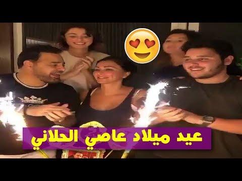 عيد ميلاد عاصي الحلاني مع زوجتة شاهد كيف احتفل بيه ؟؟