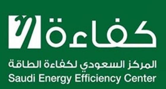 """تحذير من """" البرنامج السعودي لكفاءة الطاقة """" بخصوص بطاقة الطاقة الملصقة على الأجهزة"""