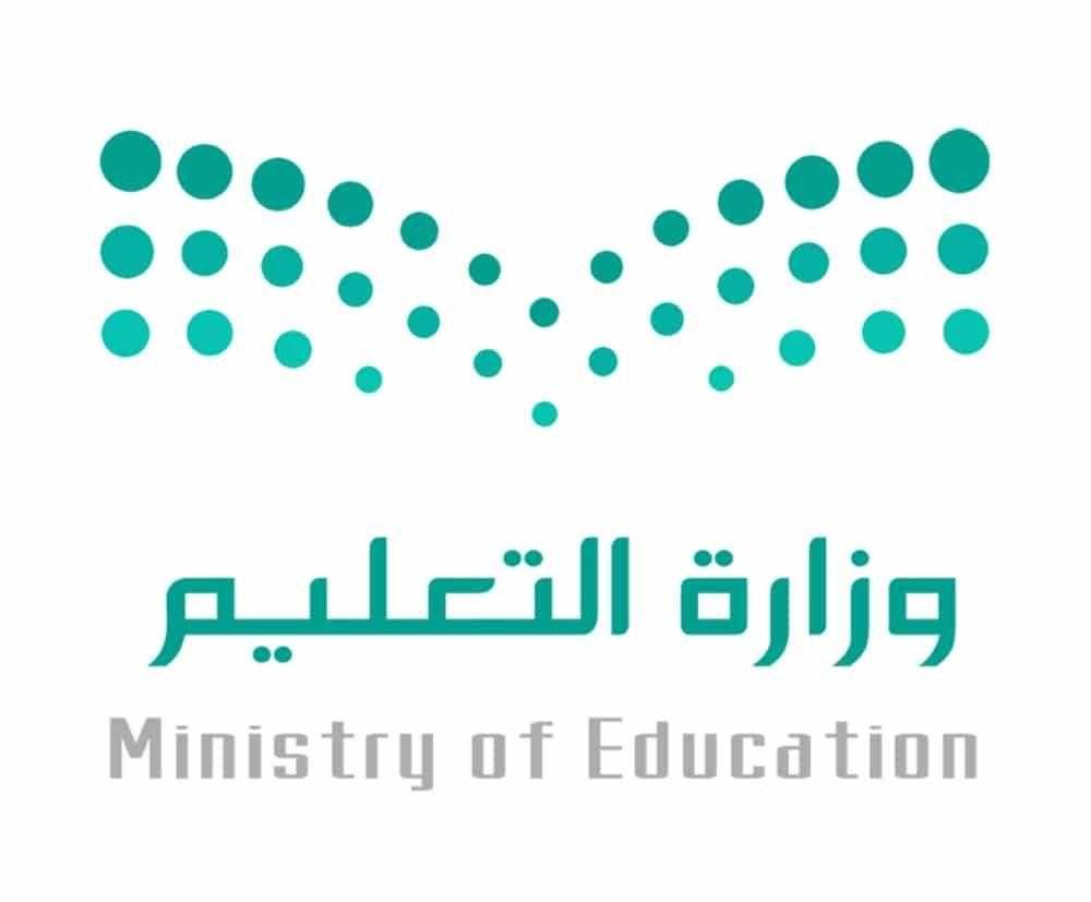 «التعليم» تطلق المرحلة الثانية من التدريب على نظام المقررات للمرحلة الثانوية