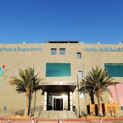 وزارة الداخلية تصدر بياناً بشأن تنفيذ حكم القتل تعزيزاً بمهرب مخدرات بالرياض
