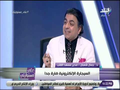 د.جمال شعبان يحذر من السجائر الإلكترونية وتأثيرها علي الصحة