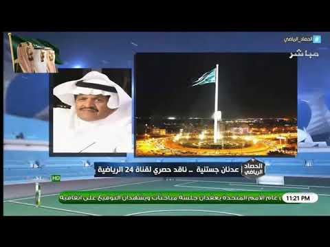 عدنان جستنيه : نادي #الاتحاد جزء مهم في مسيرة الكرة السعودية