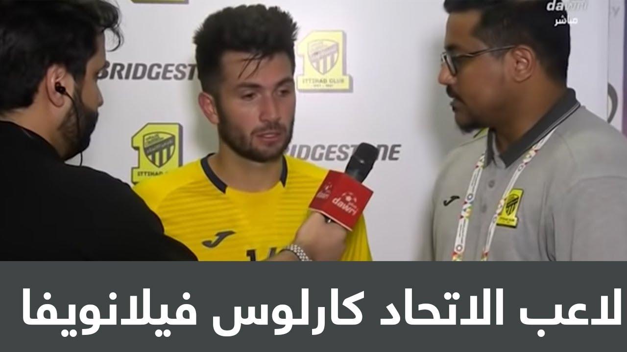 لقاء لاعب نادي الاتحاد كارلوس فيلانويفا بعد مواجهة الوحدة