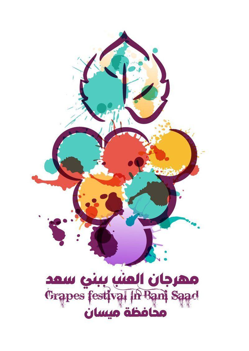عبدالله بن حسن الفيفي يطلق مهرجان العنب الثالث ببني سعد الخميس المقبل