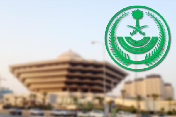 وزارة الداخلية تنفذ حكم القتل تعزيراً  في مهرب لكمية كبيرة من حبوب الإمفيتامين المحظورة بتبوك