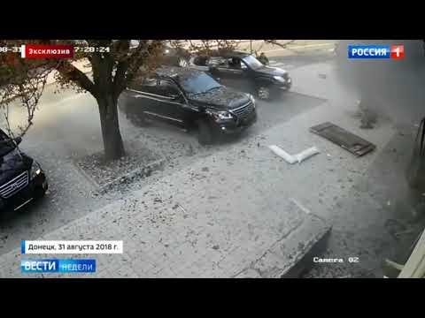 بالفيديو شاهد لحظة إغتيال رئيس دونتسيك الشعبية