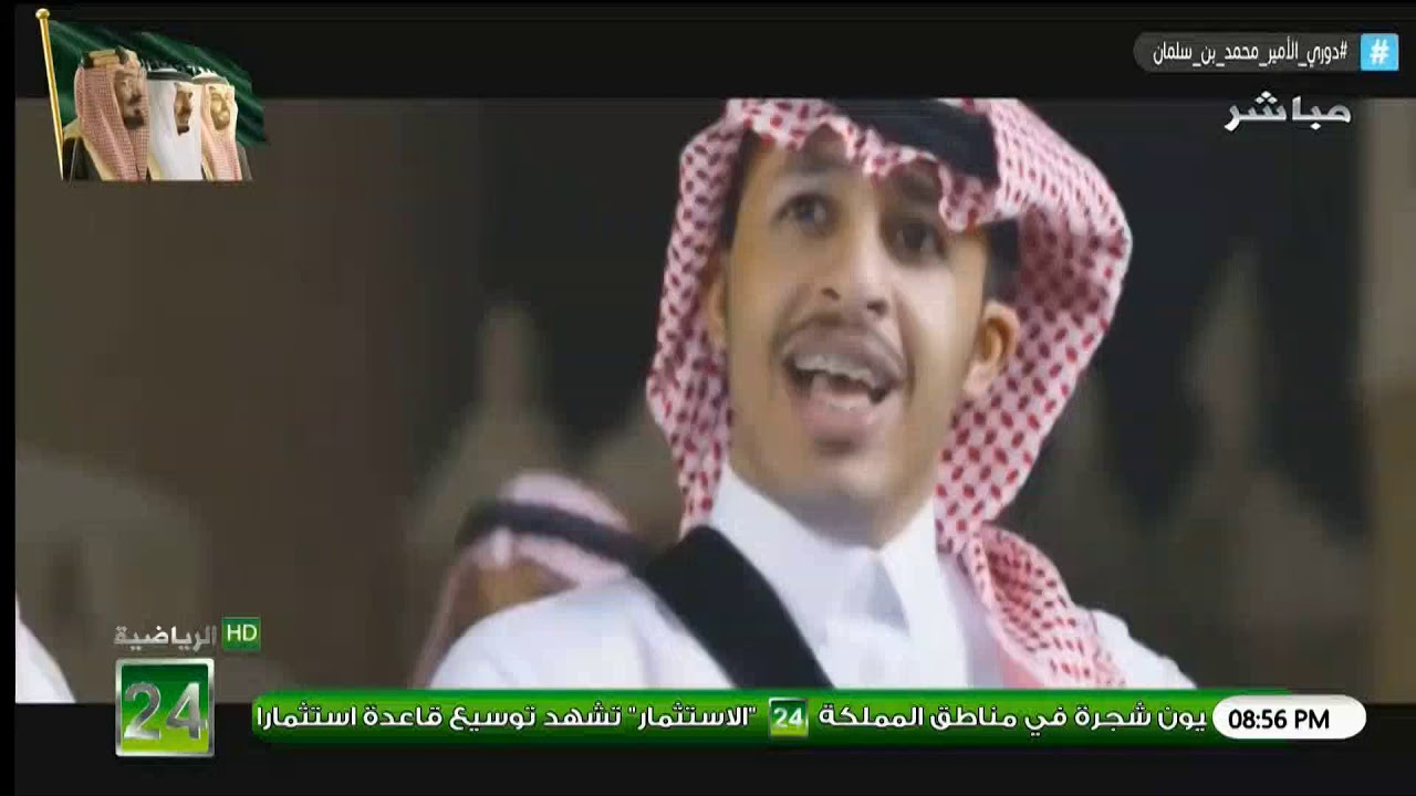 """برنامج #دوري_الأمير_محمد_بن_سلمان تقديم """"خالد السعيّد"""" و عادل المقبل ولطفي السبيتي"""