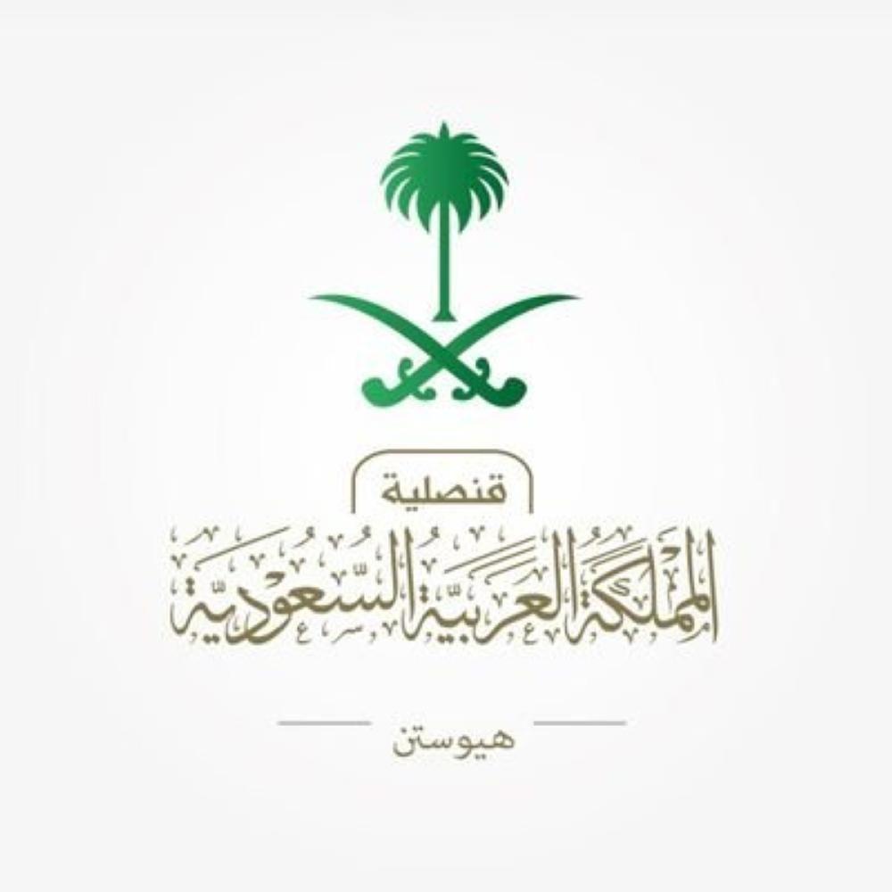 قنصلية المملكة في هيوستن تحذر المواطنين السعوديين في شمال غرب ولاية فلوريدا بضرورة توخي الحيطة والحذر حول إعصار «مايكل»