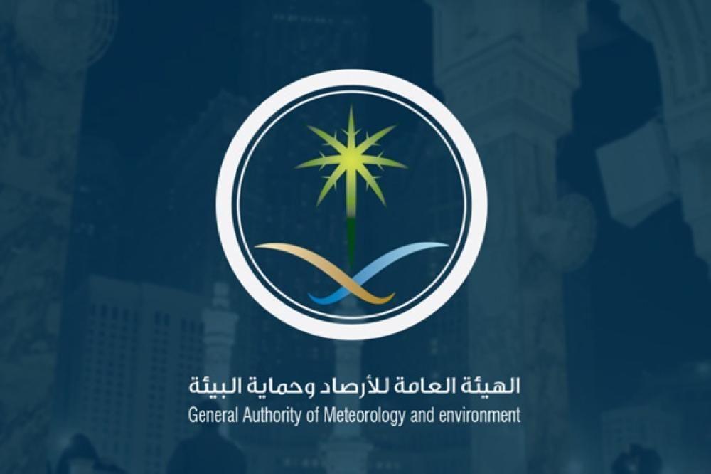 الهيئة العامة للأرصاد وحماية البيئة: تنبيه متقدم لهطول أمطار على جدة