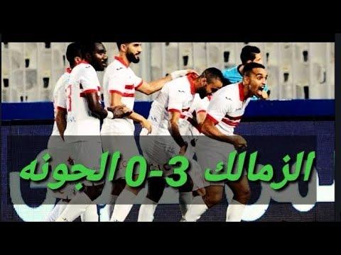فوز الزمالك 3-0 الجونه ويتربع علي عرش الدورى المصرى