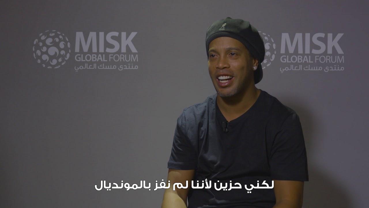 رونالدينهو يتحدث عن إنشاء أكاديميته الخاصة في السعودية