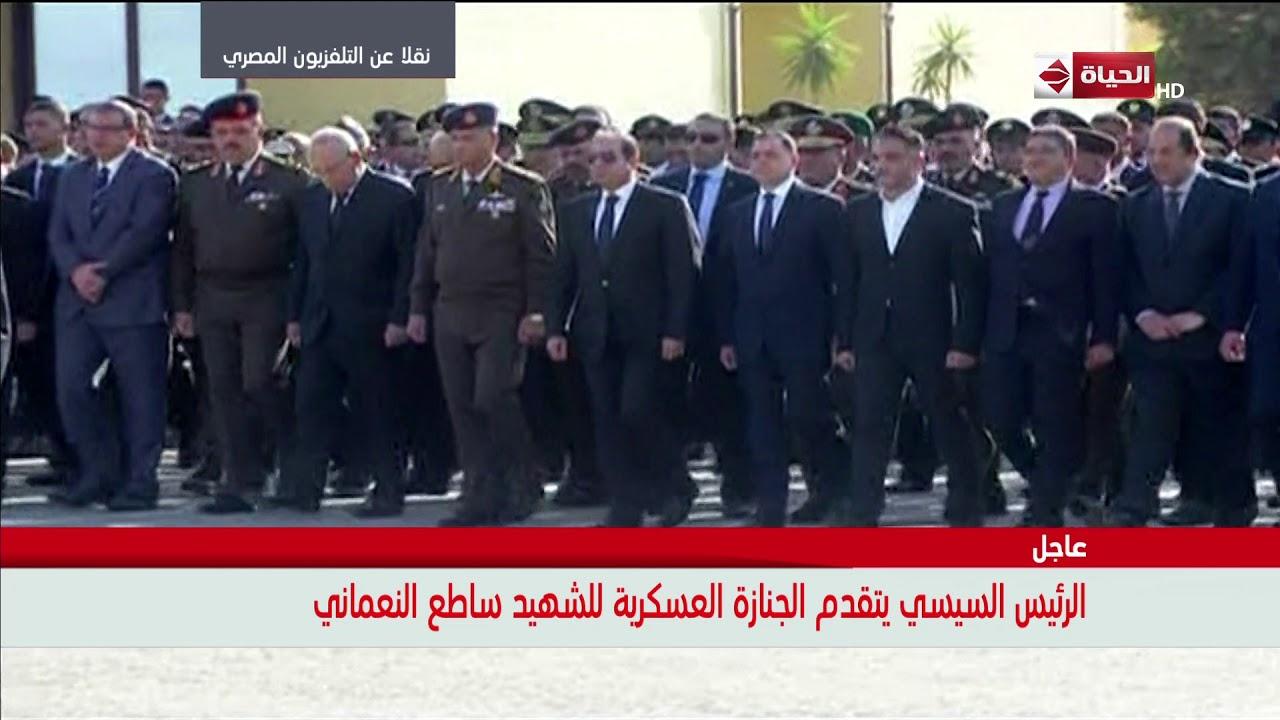 الرئيس المصرى فى جنازة العقيد ساطع النعمانى … شاهد