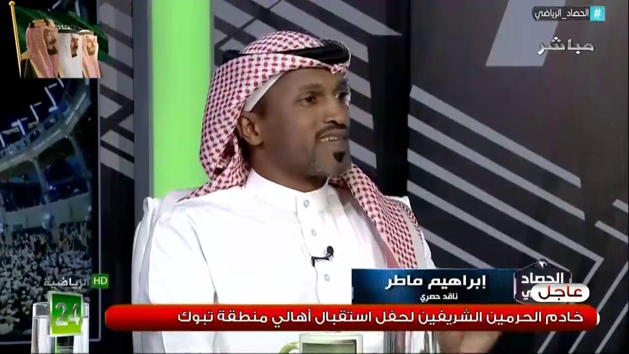 """ابراهيم ماطر: مرت علي نفس إصابة """"نواف العابد"""""""