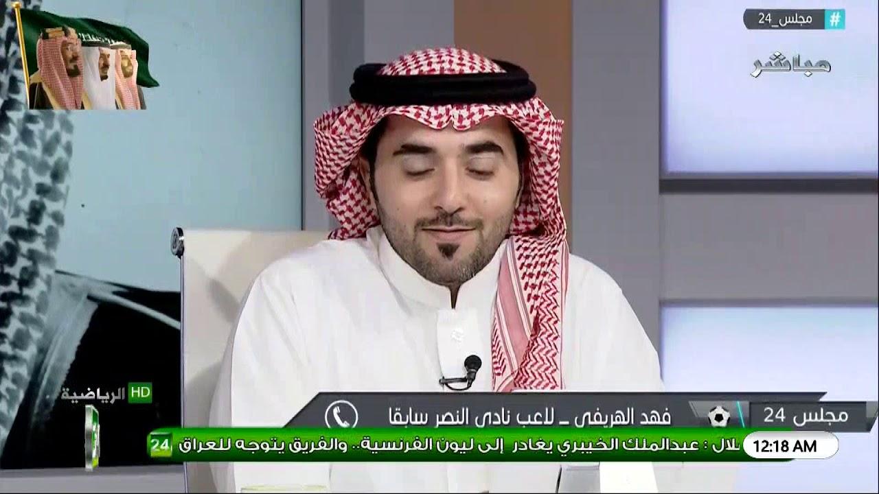 الكابتن فهد الهريفي – لاعب النصر السابق : من المفترض تغيير برونو أوفيني في نادي النصر