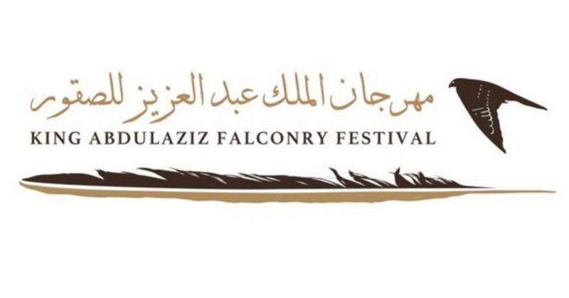 اللجنة المنظمة لمهرجان الملك عبدالعزيز للصقور تدعو الصقارين لإجراء الفحوصات الطبية على صقورهم