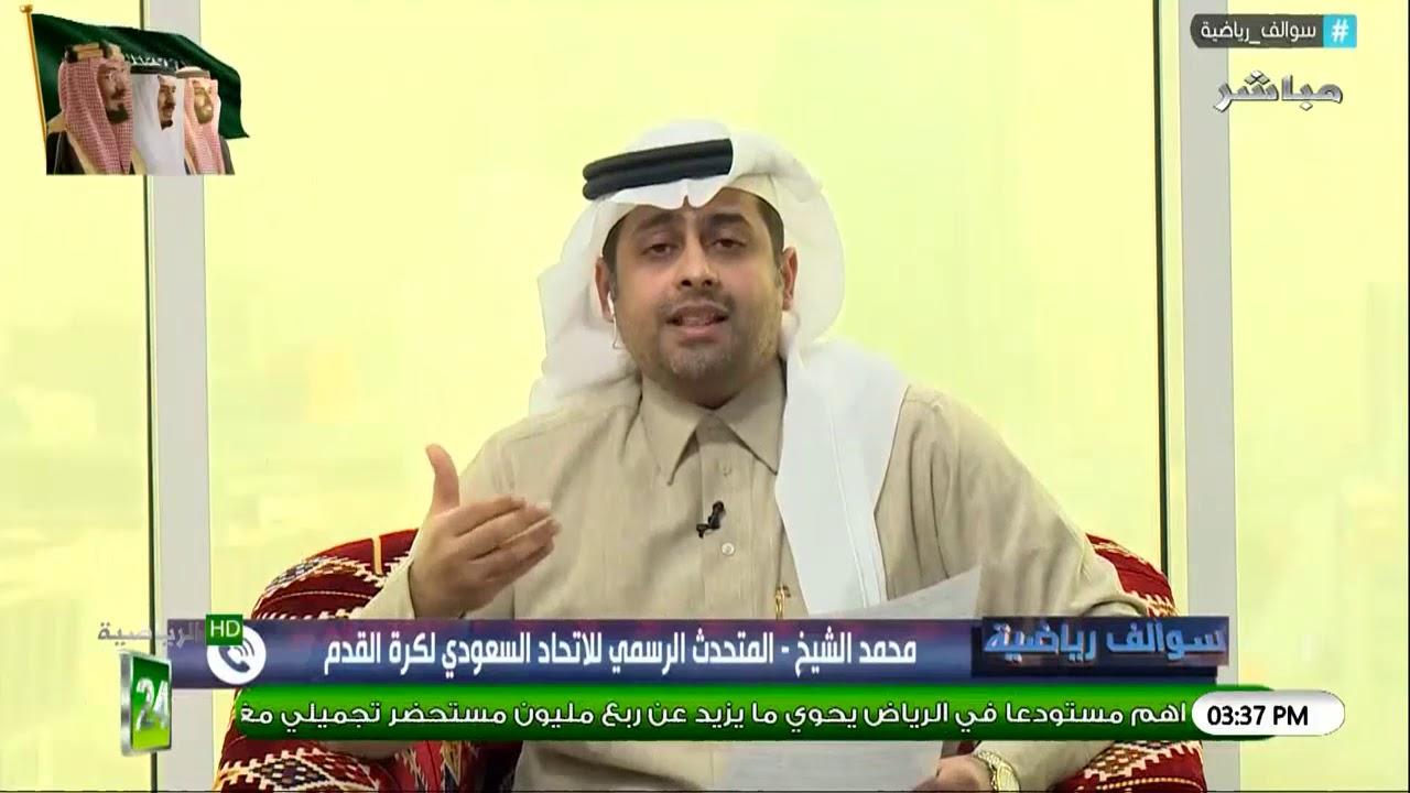 محمد الشيخ : هناك أندية تم تحصيل منها 50 % من قيمة عقد اللاعب المحترف السعودي و اندية اخرى لا