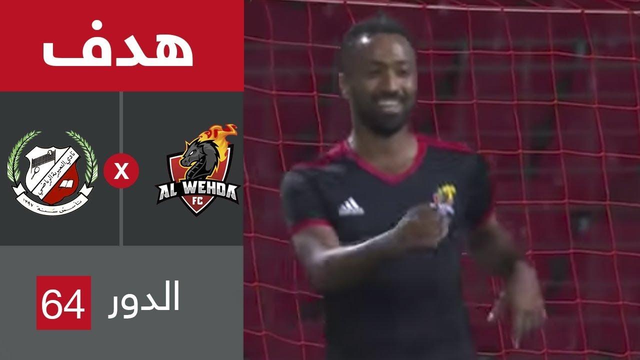 هدف الوحدة الرابع ضد النعيرية (أحمد عبده) في دور الـ64 من كأس خادم الحرمين الشريفين
