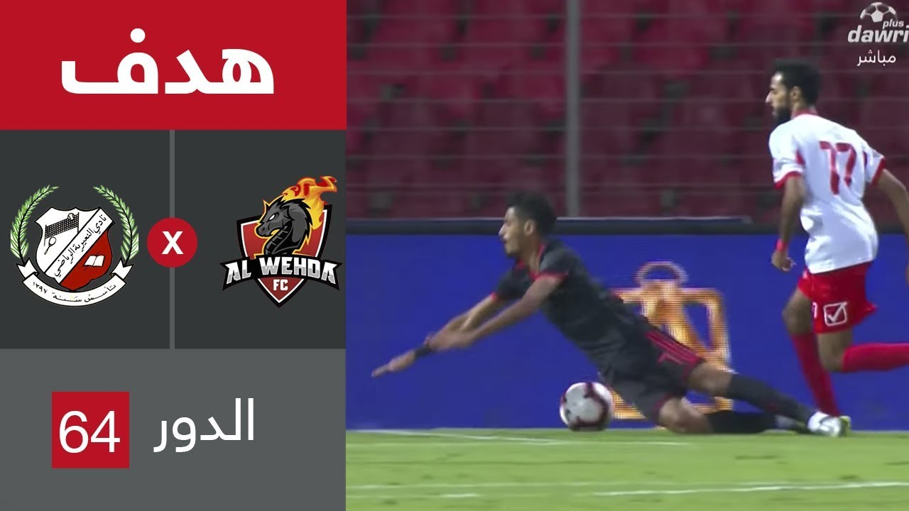 هدف الوحدة الخامس ضد النعيرية (أحمد عبده) في دور الـ64 من كأس خادم الحرمين الشريفين