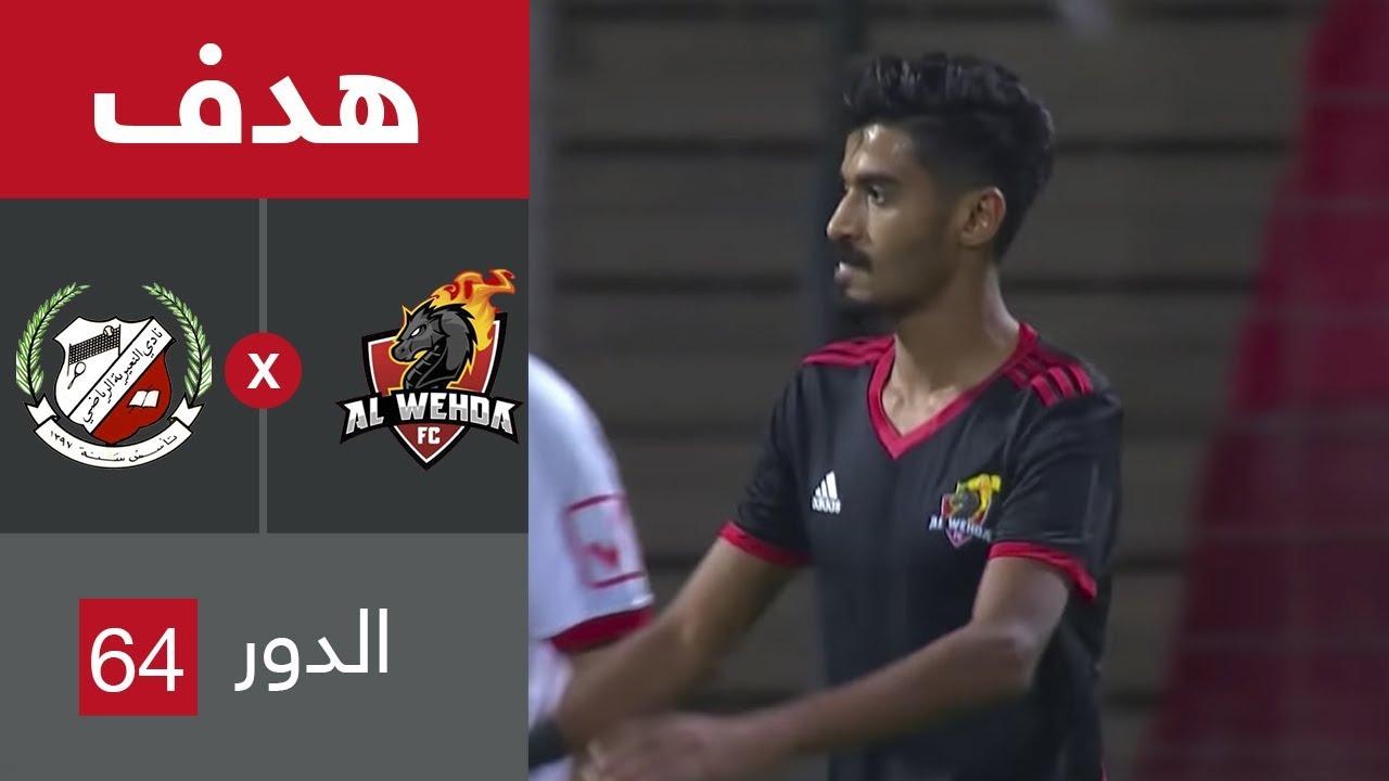 هدف الوحدة السادس ضد النعيرية (محمد القثامي) في دور الـ64 من كأس خادم الحرمين الشريفين