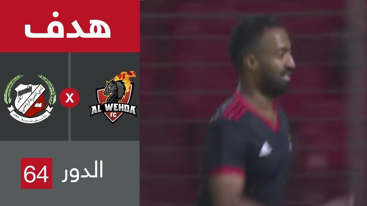 هدف الوحدة الأول ضد النعيرية (أحمد عبده) في دور الـ64 من كأس خادم الحرمين الشريفين